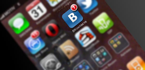 Как установить приложение для «Айфон» «вконтакте»?